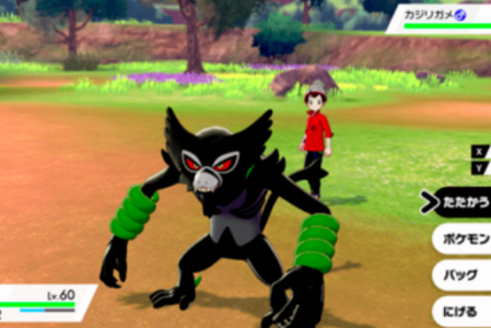 How to get and what is Zarude in Pokemon Sword And Shield?