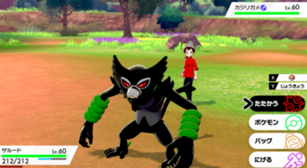 How to get Zarude in pokemon sword and shield